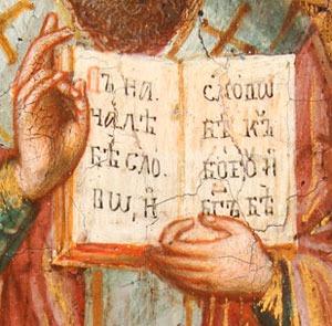 книга из иконы кирилла и мефодия 2