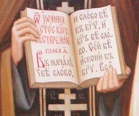книга из иконы кирилл и мефодий