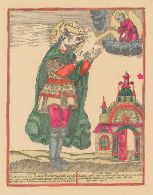 изображение Христофора с головой лошади